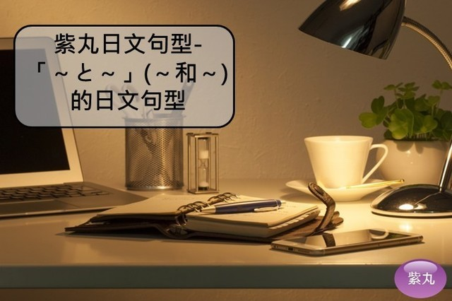 紫丸日文~和~封面.jpg